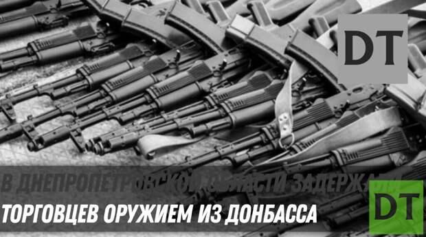 В Днепропетровской области задержали торговцев оружием из Донбасса