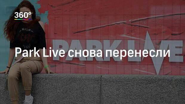 Park Live снова перенесли