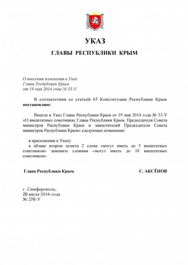 Глава Крыма увеличивает количество «боевых солдатов» (документ)