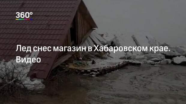 Лед снес магазин в Хабаровском крае. Видео