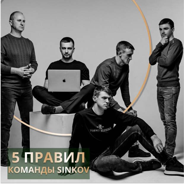 5 ПРАВИЛ КОМАНДЫ SINKOV