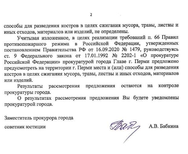 Ответ прокуратуры г.Пермь в мой адрес