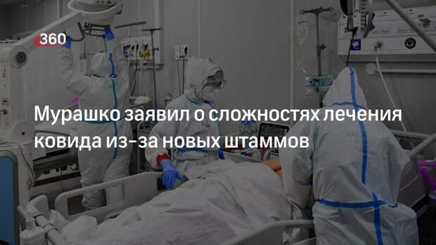 Мурашко заявил о сложностях лечения ковида из-за новых штаммов
