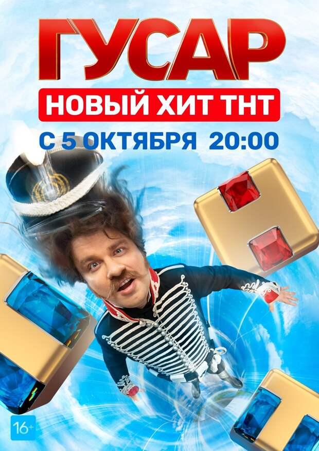 «Гусар» с Гариком Харламовым стартует 5 октября