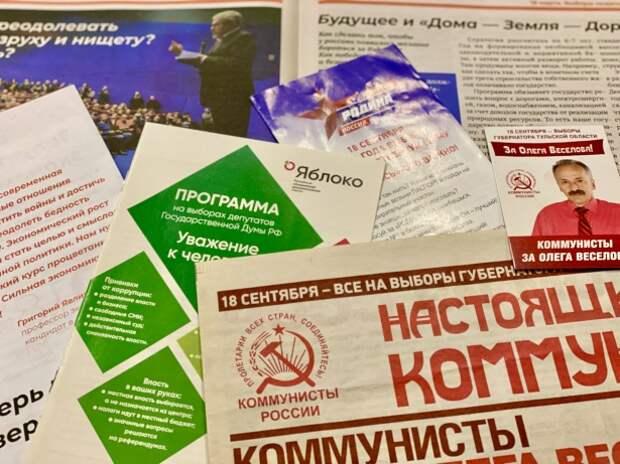 Недовольные россияне проголосуют за «Яблоко» или Партию Пенсионеров