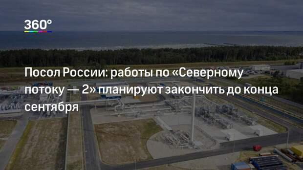 Посол России: работы по «Северному потоку— 2» планируют закончить до конца сентября