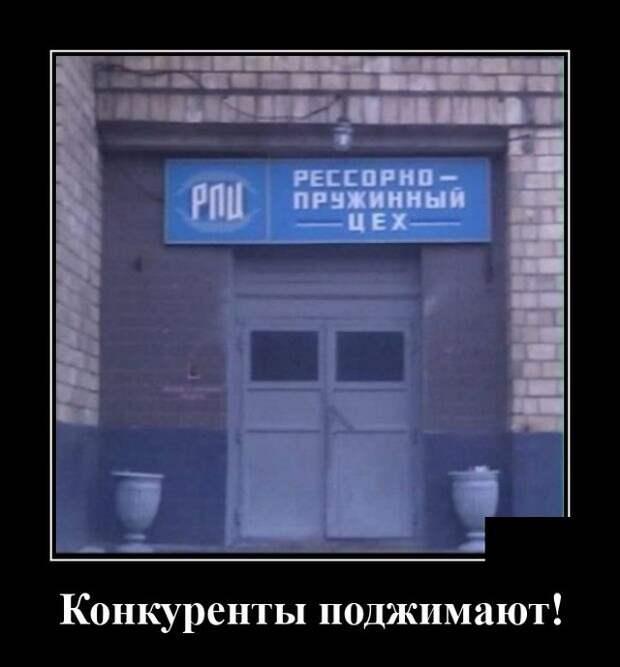 Демотиватор про РПЦ