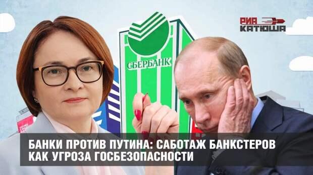 Банки против Путина: саботаж банкстеров как угроза госбезопасности