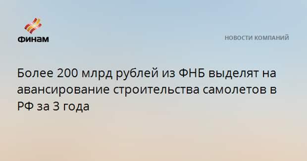 Более 200 млрд рублей из ФНБ выделят на авансирование строительства самолетов в РФ за 3 года