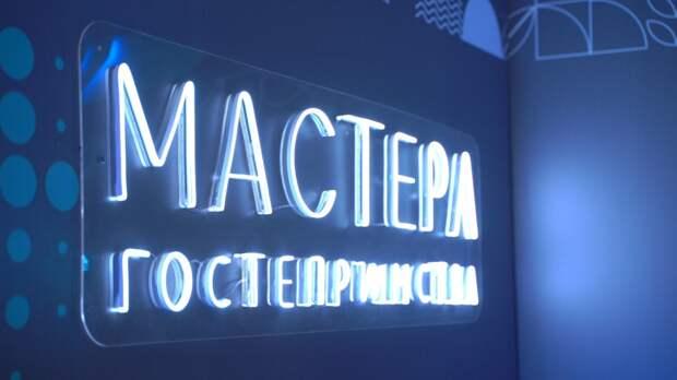"""Полуфиналисты """"Мастеров гостеприимства"""" представят проекты в формате онлайн"""