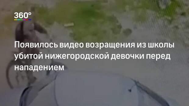 Появилось видео возращения из школы убитой нижегородской девочки перед нападением