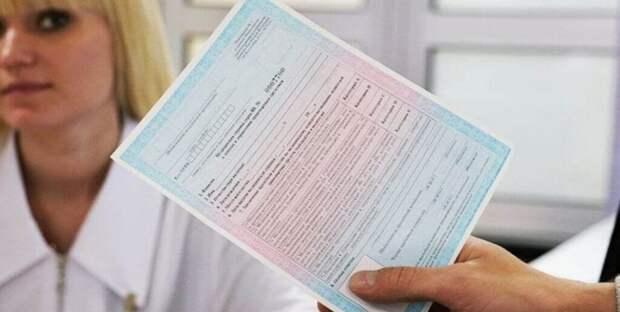 Махинации с медсправками могут обернуться уголовщиной