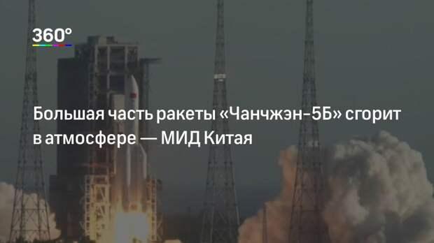 Большая часть ракеты «Чанчжэн-5Б» сгорит в атмосфере— МИД Китая