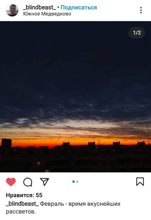Фото дня: огненный рассвет в Южном Медведкове