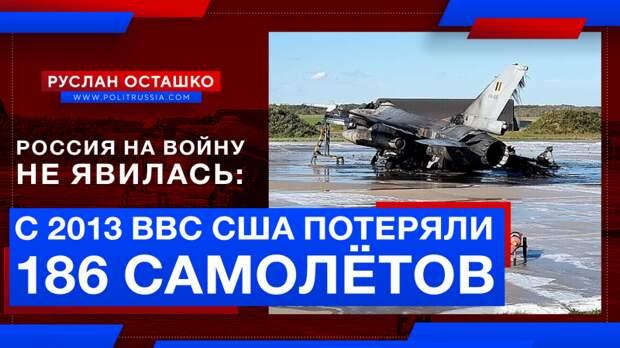 «Россия на войну не явилась»: с 2013 года ВВС США потеряли в авариях 186 самолётов