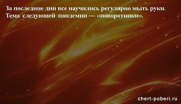Самые смешные анекдоты ежедневная подборка chert-poberi-anekdoty-chert-poberi-anekdoty-56090812052021-10 картинка chert-poberi-anekdoty-56090812052021-10