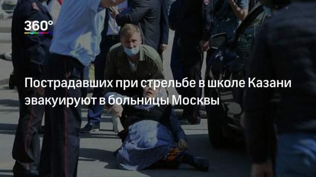 Пострадавших при стрельбе в школе Казани эвакуируют в больницы Москвы