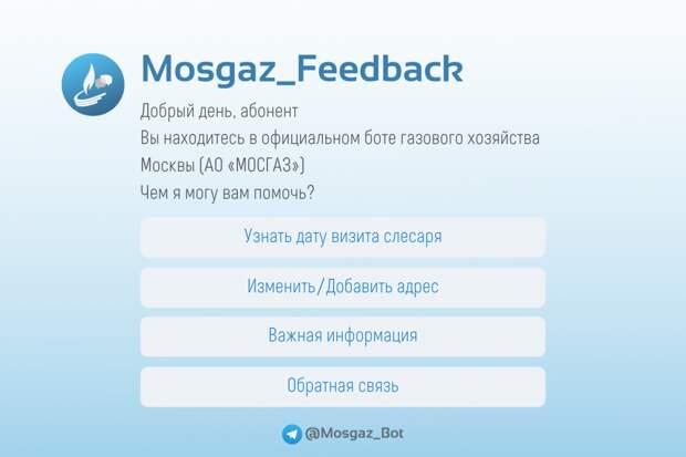 Чат Мосгаза напомнит жителям Щукина о визите газовщика