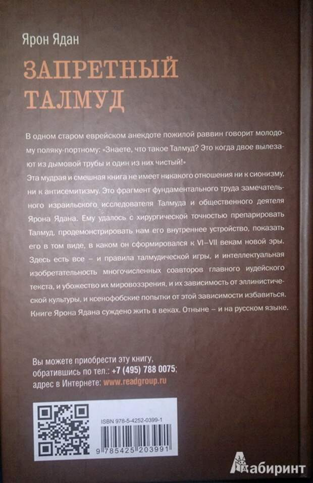 Ярон Ядан.   ЗАПРЕТНЫЙ ТАЛМУД (3)