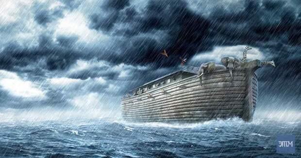 Всемирный потоп больше не миф