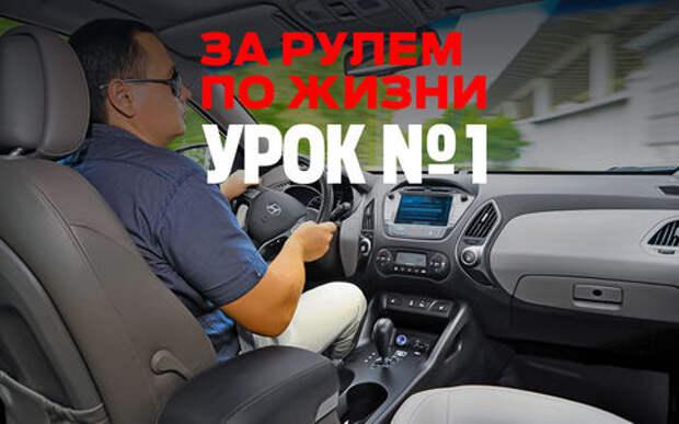 Школа опытных водителей: 4 секунды до столкновения