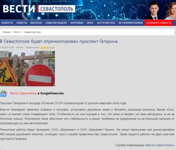 вести Севастополь проспект Гагарина