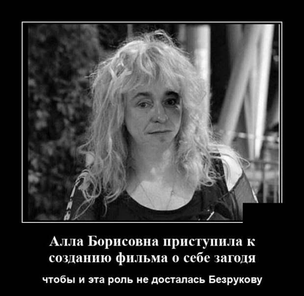 Демотиватор про Пугачеву