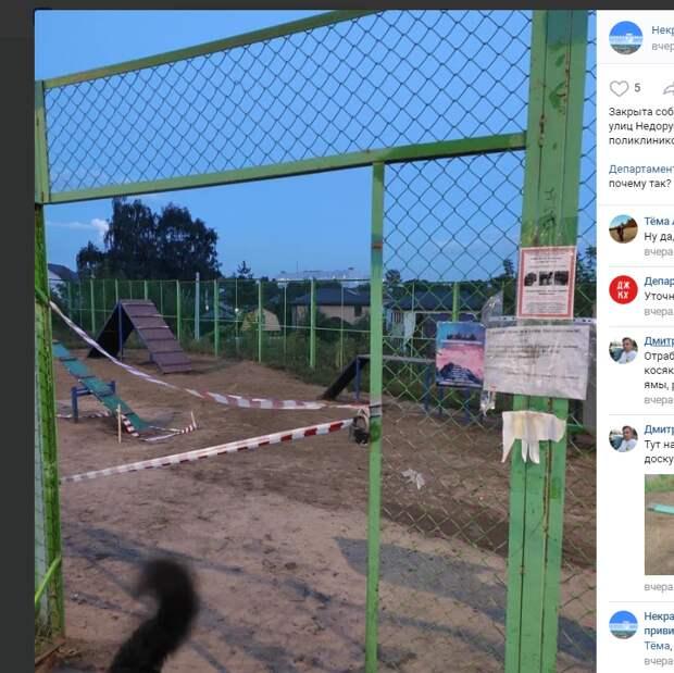 Собачья площадка в Некрасовке закрыта на ремонт
