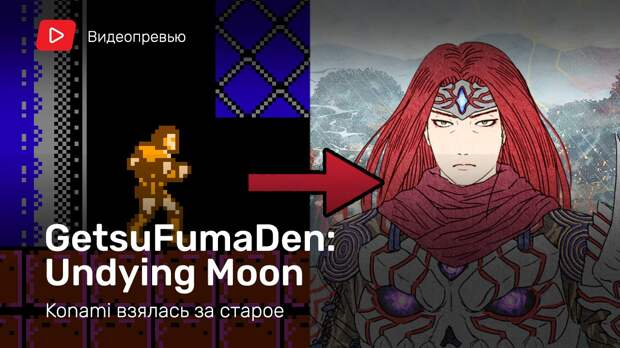 GetsuFumaDen: Undying Moon: Видеопревью