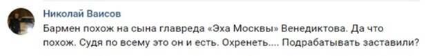 «Из князей в грязи»: сын главреда «Эха Москвы» Венедиктова прячется от военкомата в московском баре
