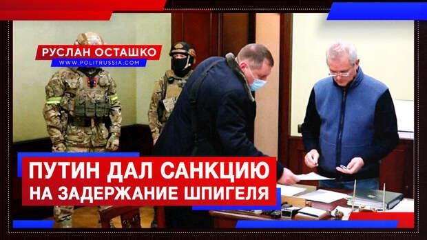 Путин дал санкцию на задержание миллиардера Шпигеля и уехал в тайгу