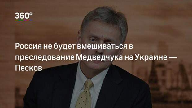 Россия не будет вмешиваться в преследование Медведчука на Украине— Песков
