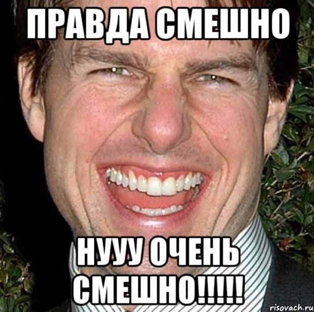 http://risovach.ru/upload/2013/04/mem/tom-kruz_15418651_orig_.jpeg