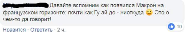 «У плохого танцора всегда пол кривой»: в Сети поддержали жесткую критику Захаровой в отношении Макрона