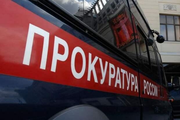 Прокуратура расследует гибель ребенка на северо-востоке Москвы