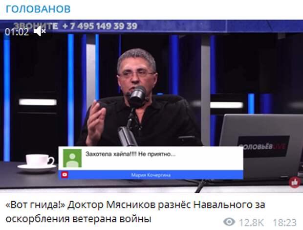 """""""Он кровь за нас проливал, а эта гнида называет его предателем"""": Мясников обрушился на Навального"""