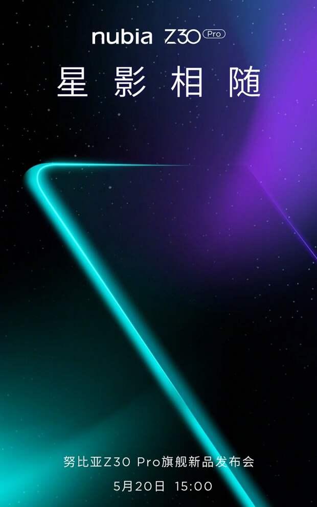 Флагман на Snapdragon 888 без вырезов и отверстий в экране. Опубликован новый тизер Nubia Z30 Pro