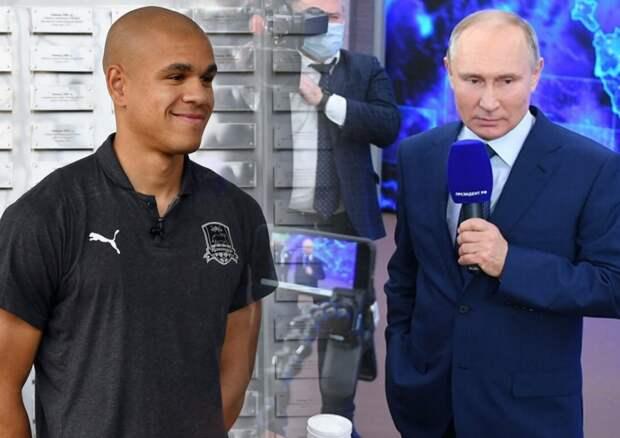 Онугха рассказал, как называют Путина его одноклубники в Дании
