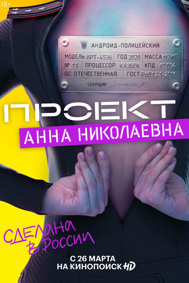 "«Проект ""Анна Николаевна""» продлён на второй сезон"