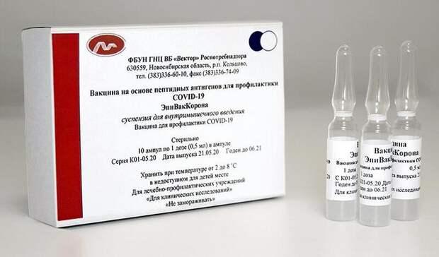 """В Москве началась вакцинация препаратом от коронавируса """"ЭпиВакКорона"""""""