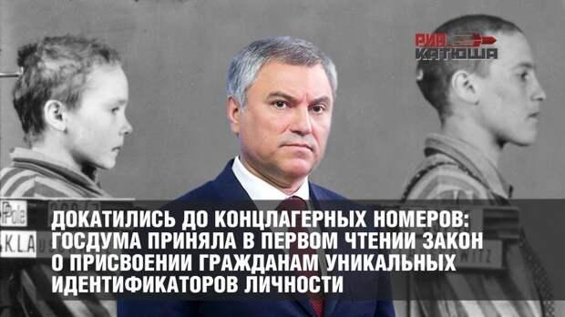 Докатились до концлагерных номеров: Госдума приняла в первом чтении закон о присвоении гражданам уникальных идентификаторов личности