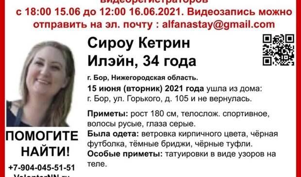Зону поисков американки расширили в Нижегородской области