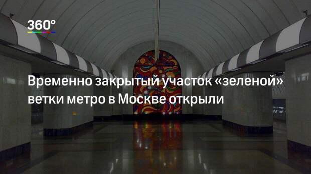 Временно закрытый участок «зеленой» ветки метро в Москве открыли