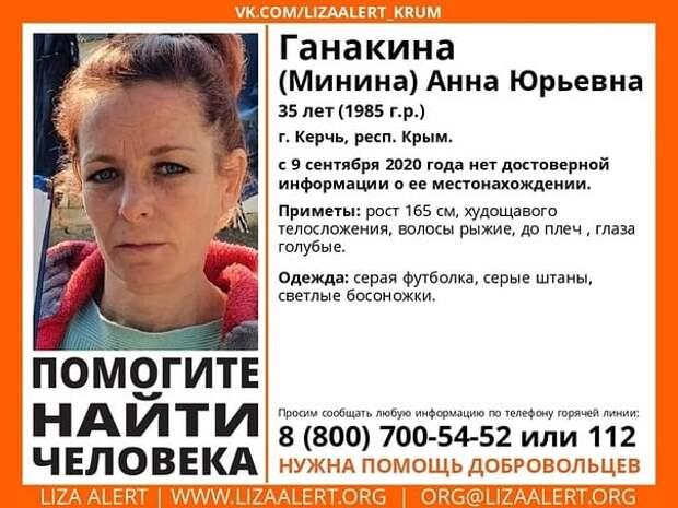 В Крыму без вести пропала женщина