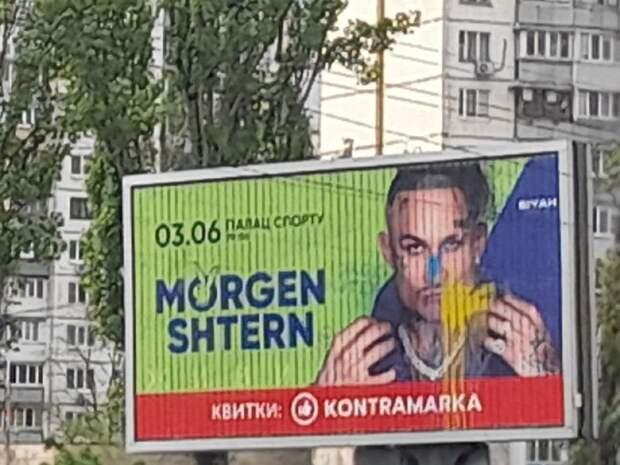 В Киеве билборды с Моргенштерном облили краской