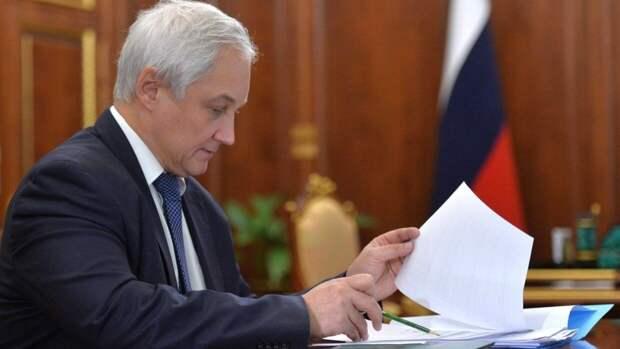 Минэкономразвития представило список проектов для финансирования из ФНБ