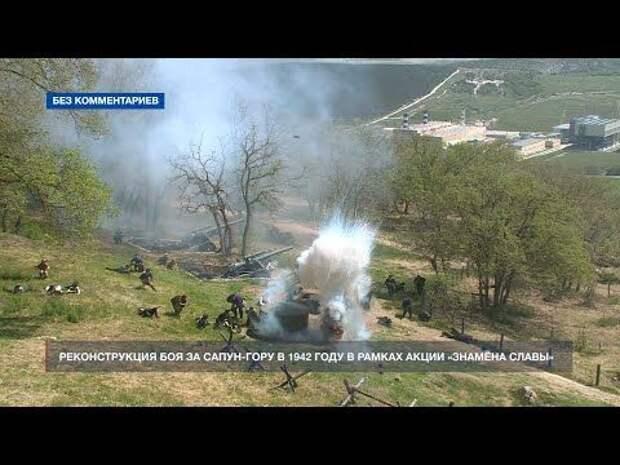 Реконструкция сражения «Героическая оборона Севастополя» на Сапун-горе