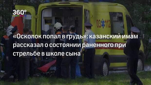 «Осколок попал в грудь»: казанский имам рассказал о состоянии раненного при стрельбе в школе сына