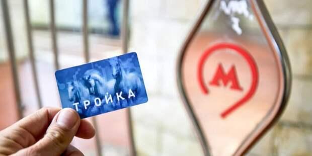 Москва подписала соглашения еще с двумя регионами об интеграции карты «Тройка» Фото: М. Денисов mos.ru