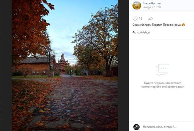 Фото дня: осень и храм Георгия Победоносца